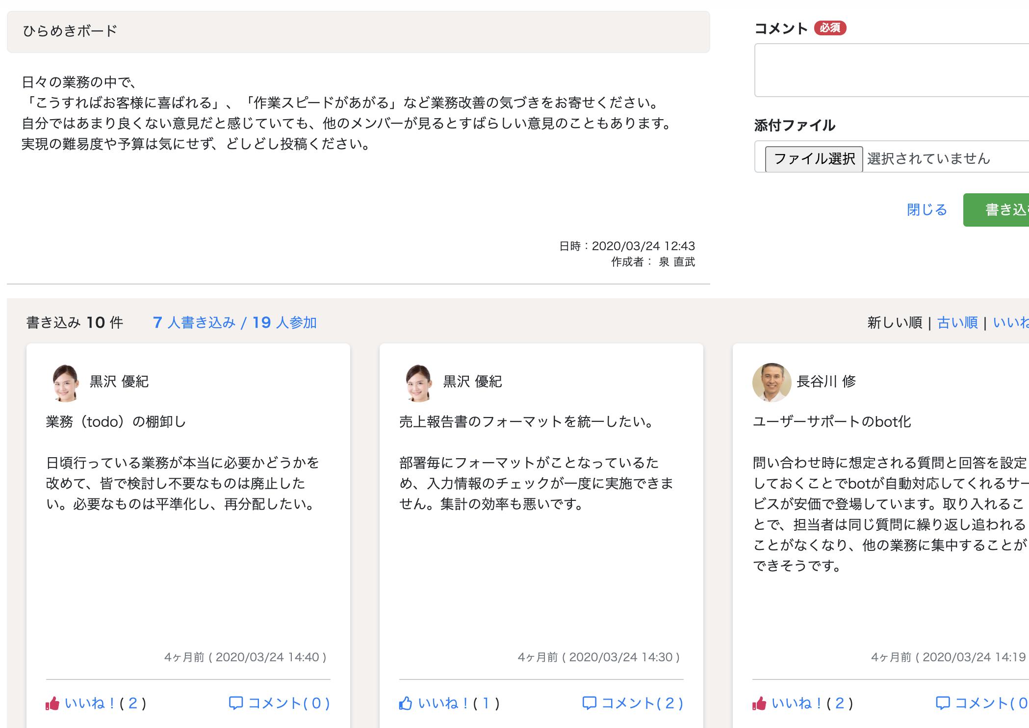 シナジーHR 意見ツール 社内の情報を簡単共有