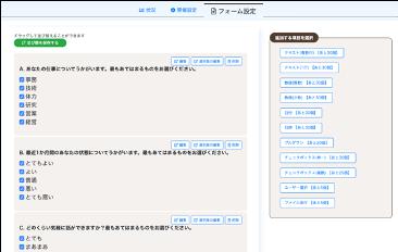 シナジーHR 意見ツール アンケートフォームの作成・配布