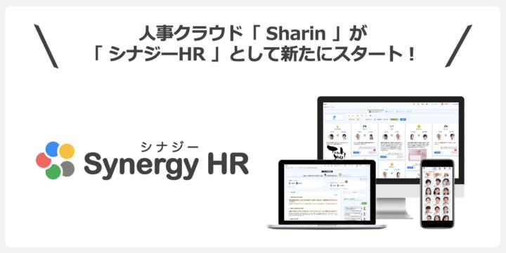 シナジーHR(シナジー エイチアール)