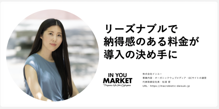シナジーHR導入インタビュー【株式会社インユー】