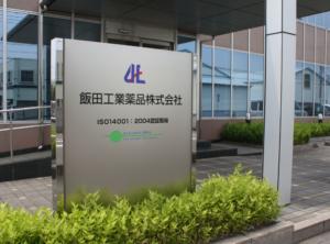 飯田工業薬品株式会社