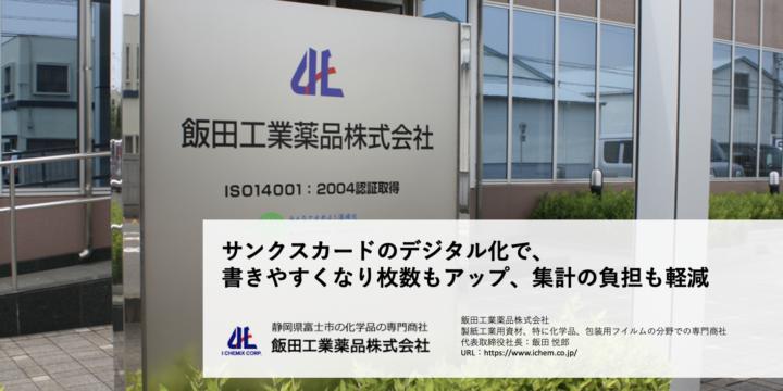 シナジーHR導入インタビュー【飯田工業薬品株式会社】