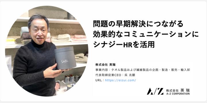 シナジーHR 導入インタビュー 株式会社 英瑞