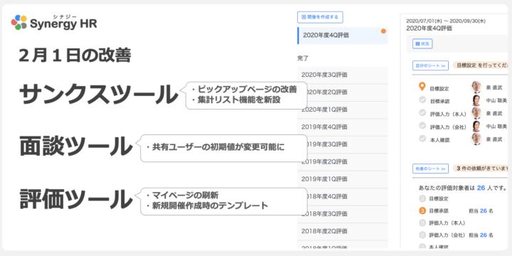 News_20210127評価ツール、面談ツール、サンクスツール