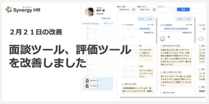 News_20210216面談ツールの改善