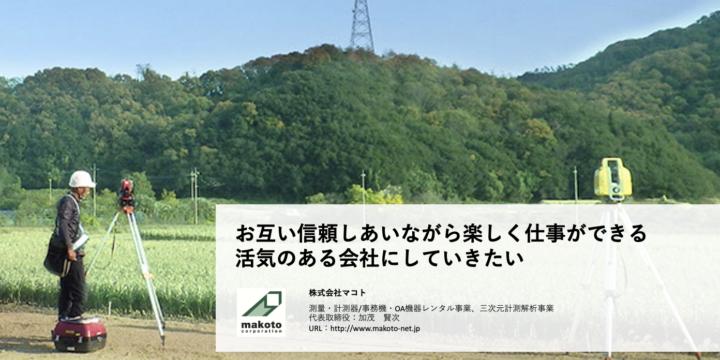 シナジーHR導入インタビュー【株式会社マコト】