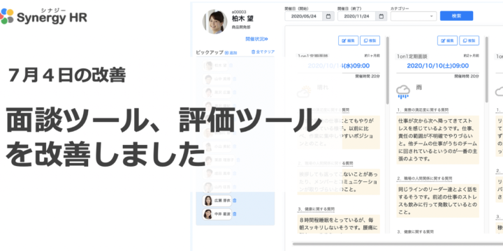 News_20210704_評価面談