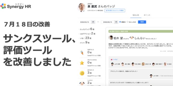 News_20210718_サンクス評価