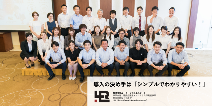 シナジーHR導入インタビュー【株式会社ルーク・リアルエステート】